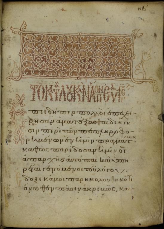Greek manuscript: Gospels (MS 220)