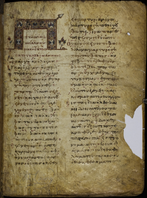 Greek manuscript: Gospel lectionary (MS 222)