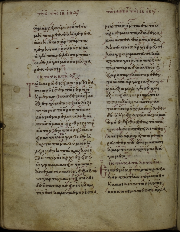 Greek New Testament Lectionary, 121r