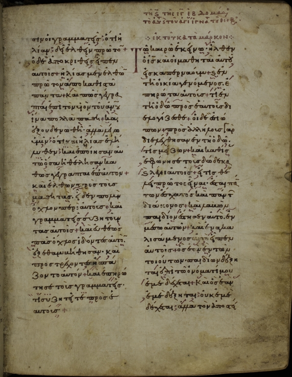 Greek New Testament Lectionary, 123v