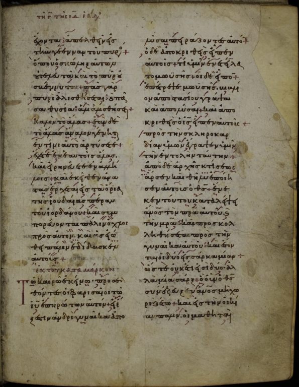Greek New Testament Lectionary, 125v