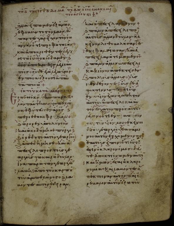 Greek New Testament Lectionary, 129v