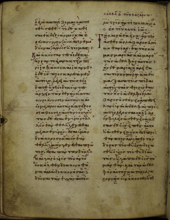 Greek New Testament Lectionary, 156r