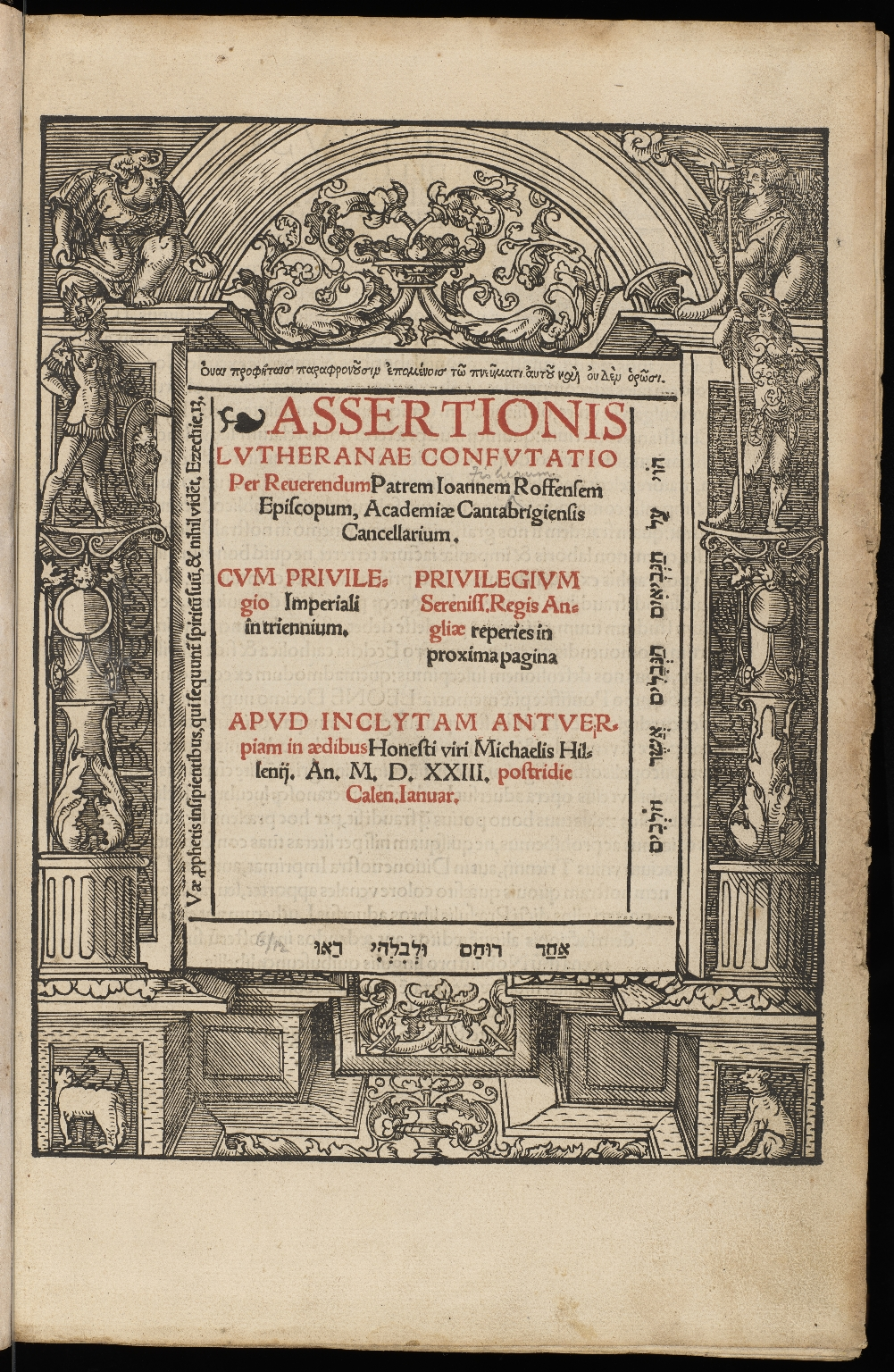 Assertionis Lutheranae confutatio [Cambridge - leather binding], Title page