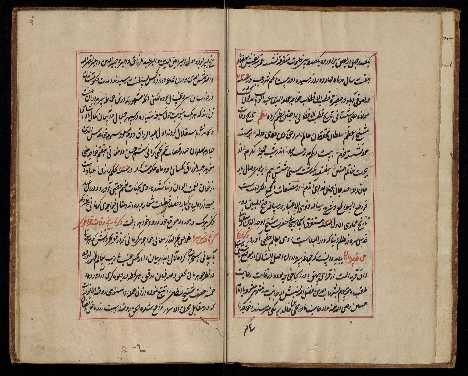 Tawarikh-i Mir Sayyid Sharif 'Raqim', f.009