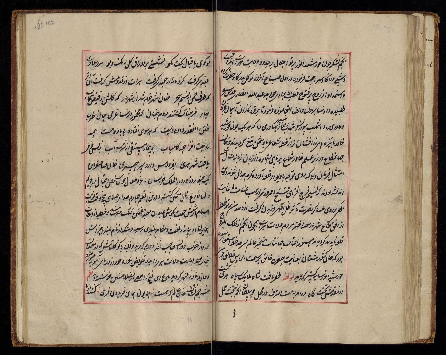 Tawarikh-i Mir Sayyid Sharif 'Raqim', f.152