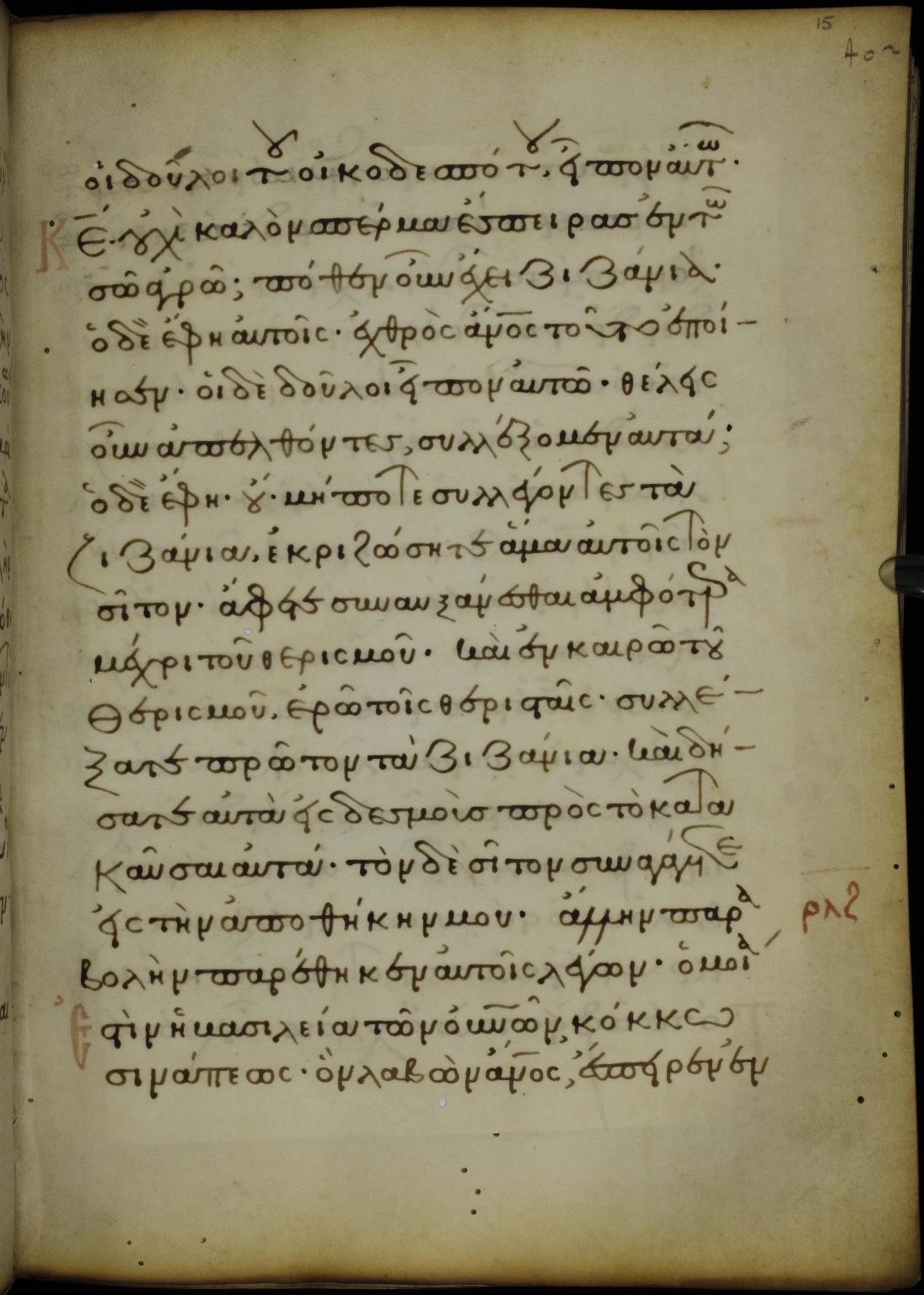 Greek New Testament, 18v