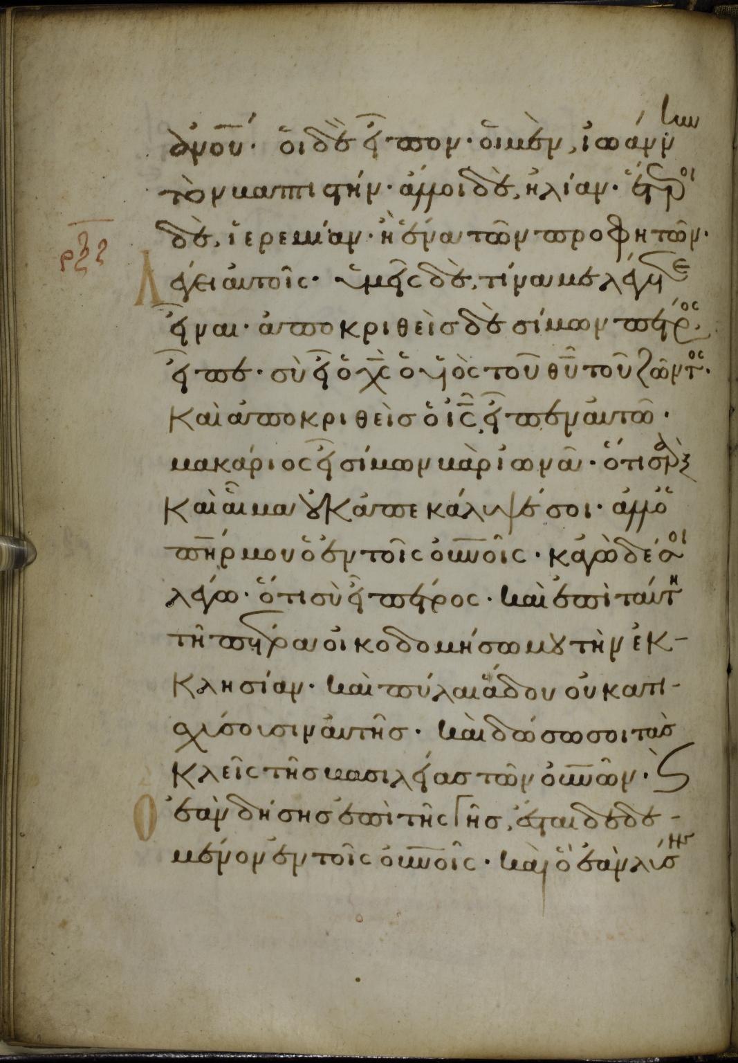 Greek New Testament, 29r