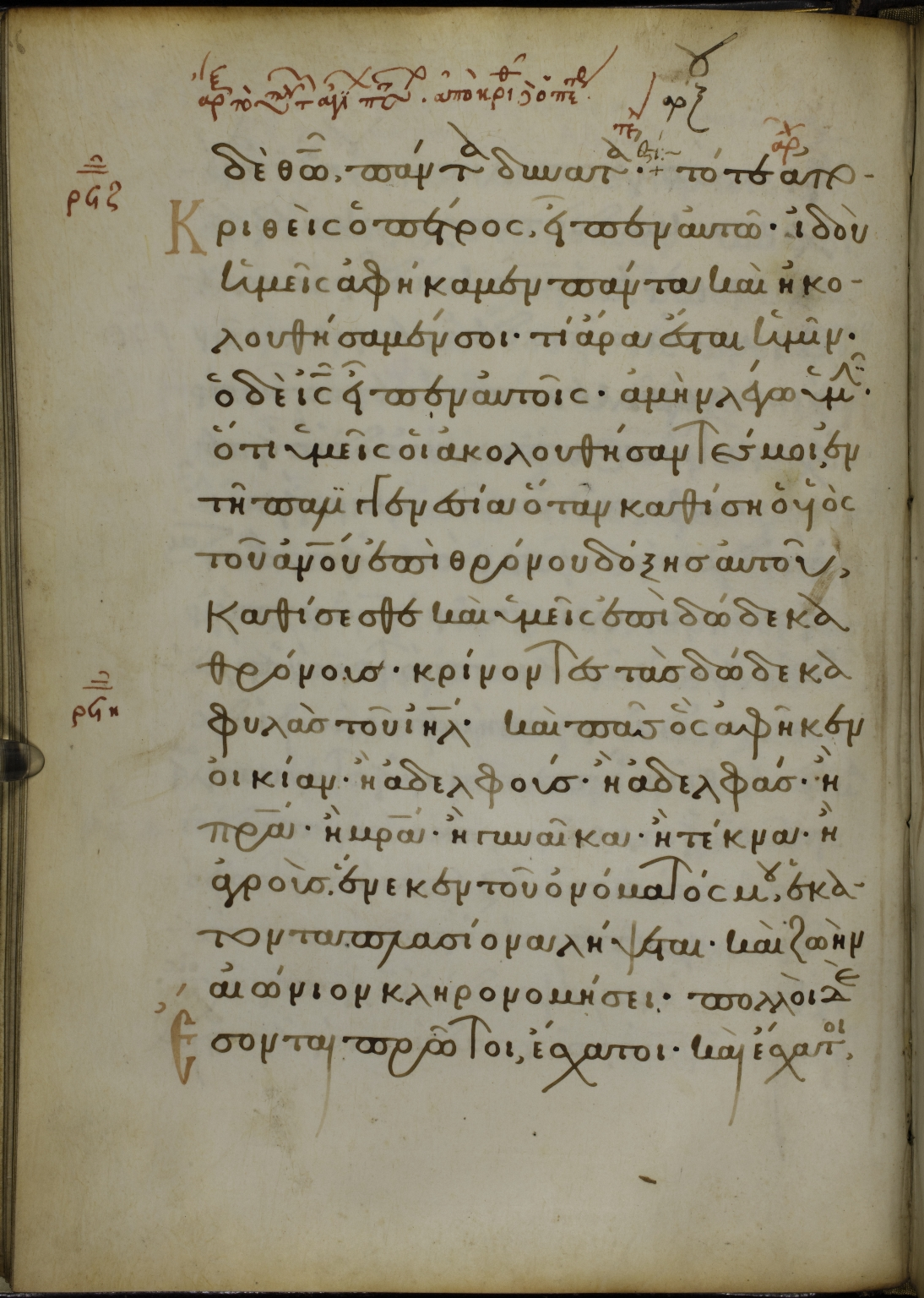 Greek New Testament, 39r
