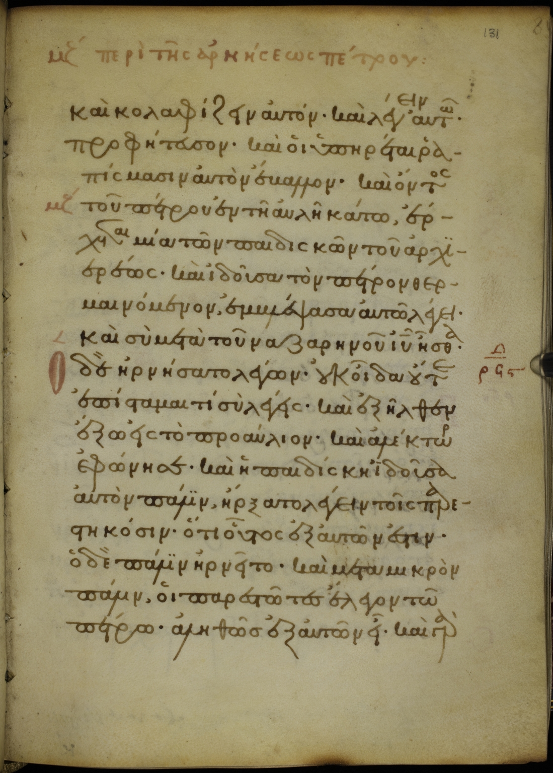 Greek New Testament, 134v
