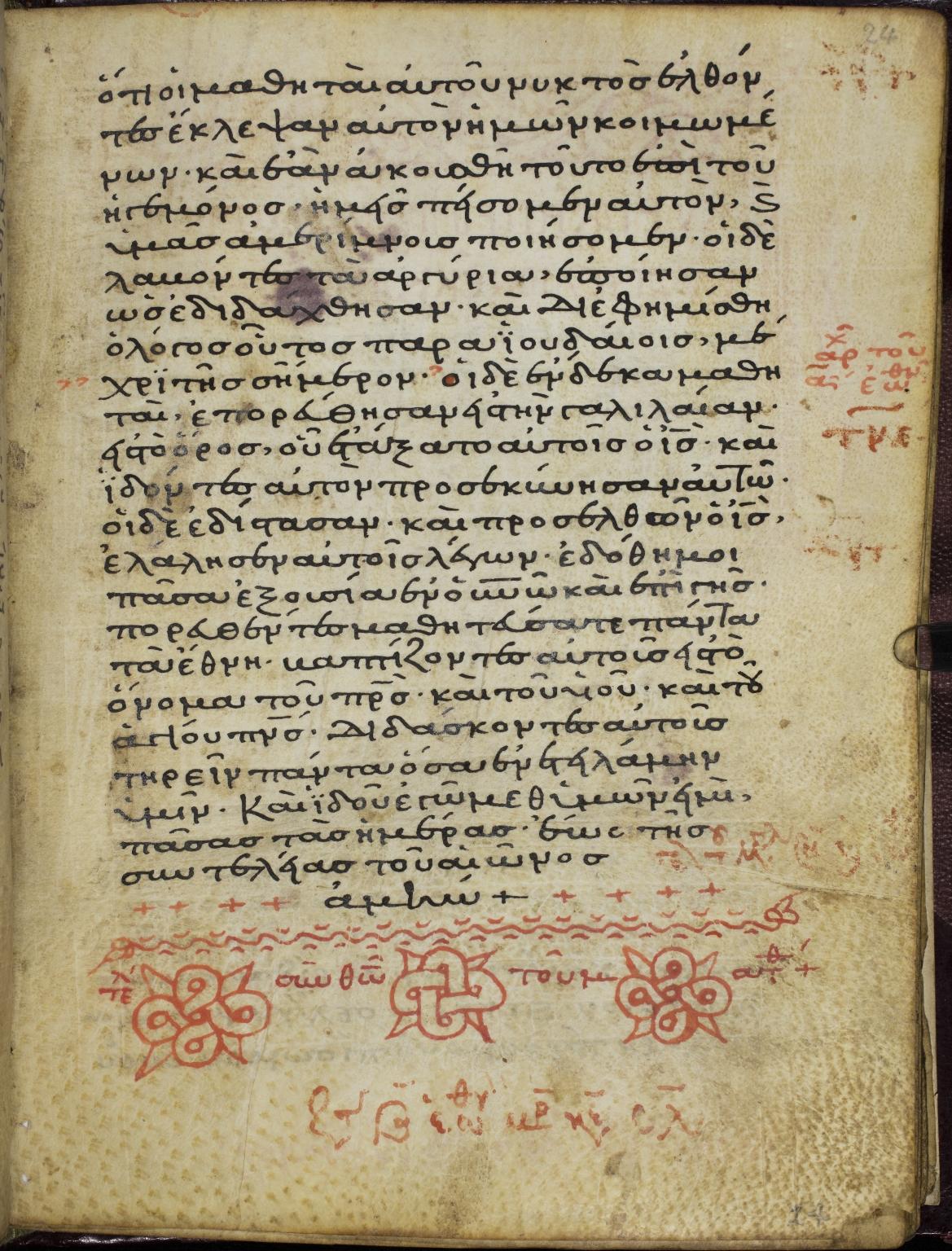 Greek New Testament, 28v