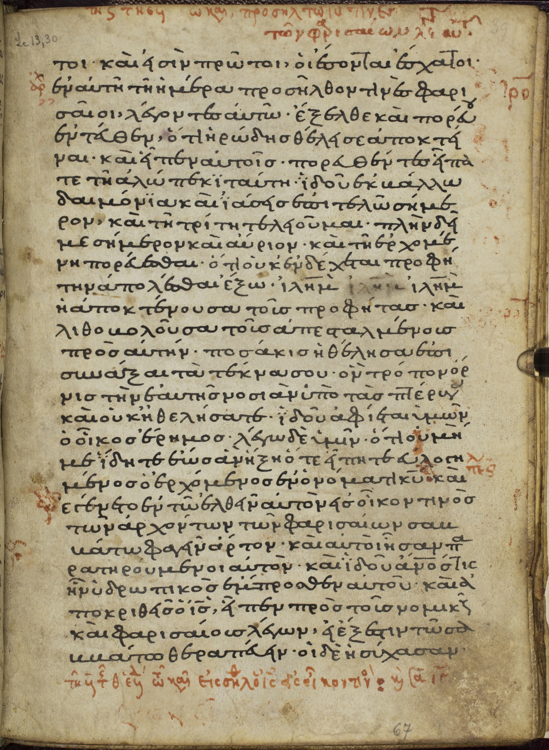 Greek New Testament, 71v